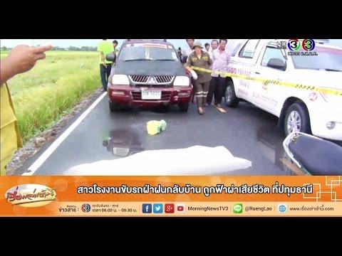 เรื่องเล่าเช้านี้ สาวโรงงานขับรถฝ่าฝนกลับบ้าน ถูกฟ้าผ่าเสียชีวิต ที่ปทุมธานี (3 ส.ค.58)
