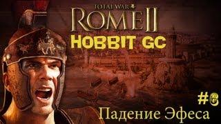 total war Rome 2 . Прохождение за Спарту ! # 6