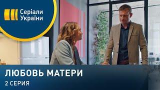 Любовь матери (Серия 2)