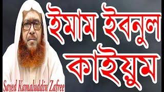 ইমাম ইবনুল কাইয়ুম Imam ibnul qayyim ! Sayed Kamaluddin Zafree