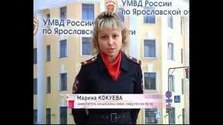 Вернём деньги в Ярославль!