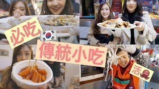 [韩国]必吃传统小吃!必去韩国市场[广藏市场]!挑战吃活章鱼!GWANGJANG MARKET| EATING SANNAKJI