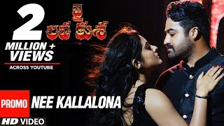 Nee Kallalona Video Song Promo - Jai Lava Kusa Video Songs - NTR, Nivetha Thomas | Devi Sri Prasad
