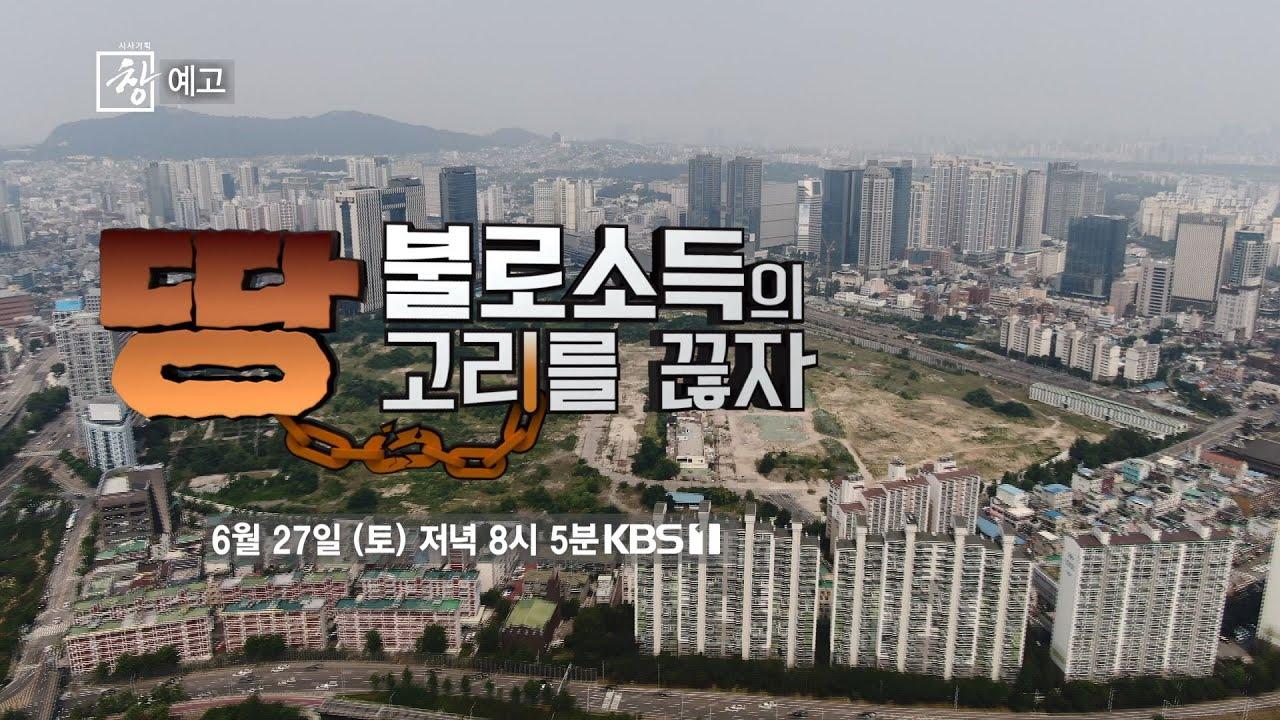 [풀영상] 창 290회(2부) : 땅, 불로소득의 고리를 끊자