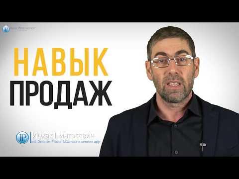 Ицхак Пинтосевич. Навык