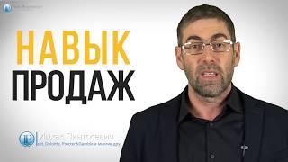 Ицхак Пинтосевич. Навык продаж. Психология продаж. Продажи для всех