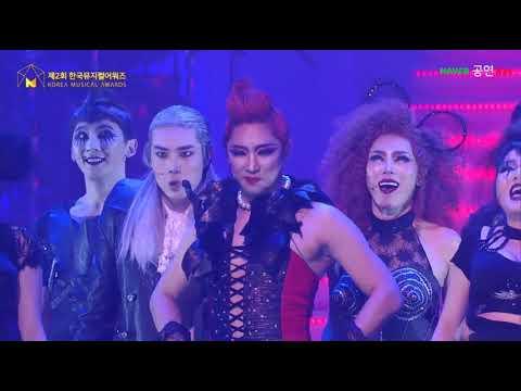 180122 제2회 한국 뮤지컬 어워즈 _ 록키호러쇼 'Sweet Transvestite'