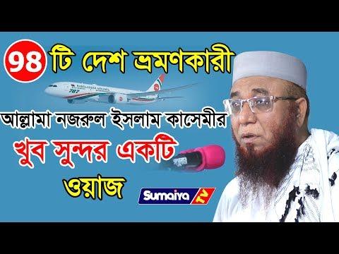 13/11/2019 Allama Nazrul Islam Kashemi  Bangla Waz   সুমাইয়া টিভি