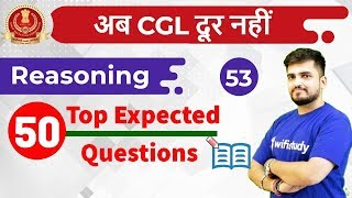 8:00 PM - SSC CGL 2018 | Reasoning by Deepak Sir | 50 Top Expected Questions