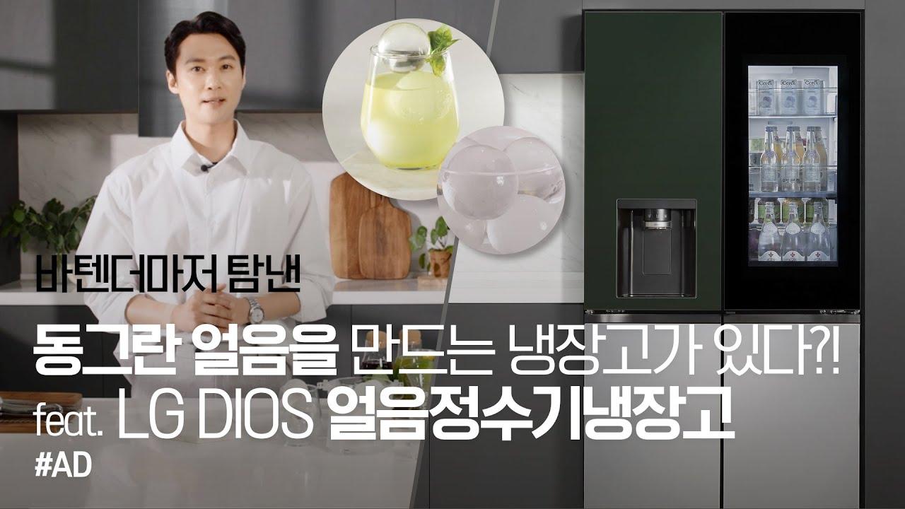 [광고] 국내 최초 크래프트 아이스가 만들어지는 냉장고가 궁금하다면? #LGDIOS 얼음정수기 #냉장고 오브제컬렉션! by W Korea