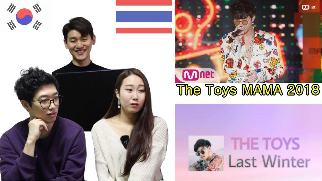 เกาหลีรีแอค เดอะทอยส์ - หน้าหนาวที่แล้ว และ งานMAMA 2018 | Koreans react to The toys