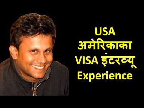 अमेरिकाके VISA  इंटरव्यू में क्या क्या पूछा? USA Visa Interview Experience?