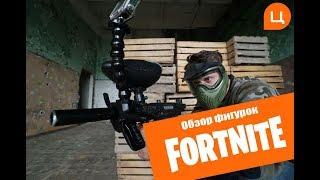 Распаковка фигурок Fortnite от Epic Game!