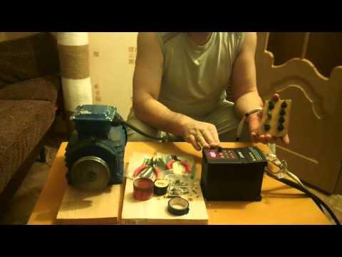 видео: Частотный преобразователь для токарного станка и других целей