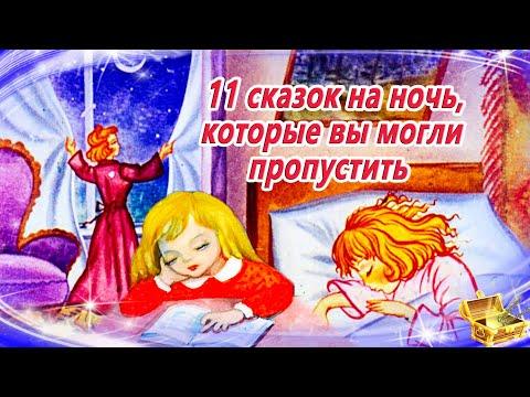 11 редких сказок на ночь | Сонные аудиосказки | Сказки перед сном | Сказкотерапия | Сказки для детей