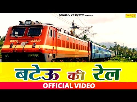 Haryanavi Folk Songs -  Rail Bateuu Ki | Ghoome Mera Ghaghra