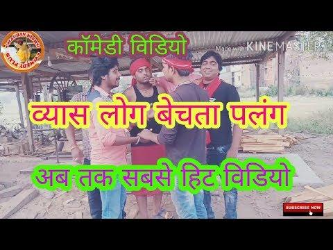 Comedy video  व्यास लोग बेचता प्लाई के पलग  manohar raj chauhan  Avinash nishu thumbnail