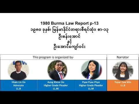 1980 Burma Law Report  p.13 ၁၉၈၀ ခုနှစ်၊ မြန်မာနိုင်ငံတရားစီရင်ထုံး၊ စာ-၁၃
