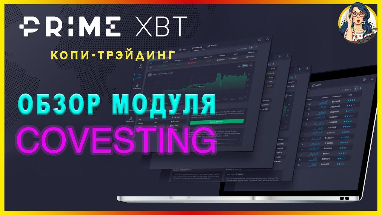 🔥 Covesting на платформе PrimeXBT -  Копируйте сделки успешных трейдеров // ПОДРОБНЫЙ ОБЗОР 🚀