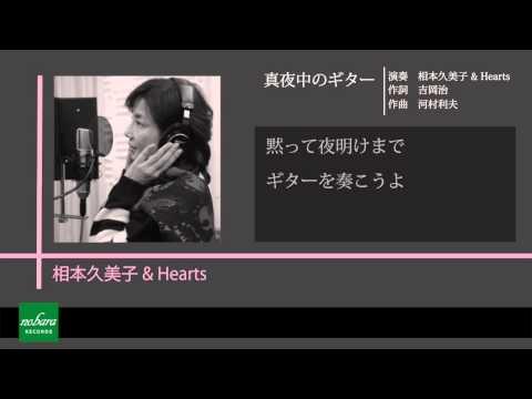 真夜中のギター / 相本久美子 & Hearts