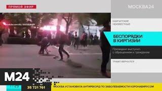 Президент Киргизии выступил с обращением к согражданам - Москва 24