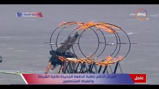 أكاديمية الشرطة - عرض القفز بين النيران من حفل تخرج طلاب أكاديمية الشرطة