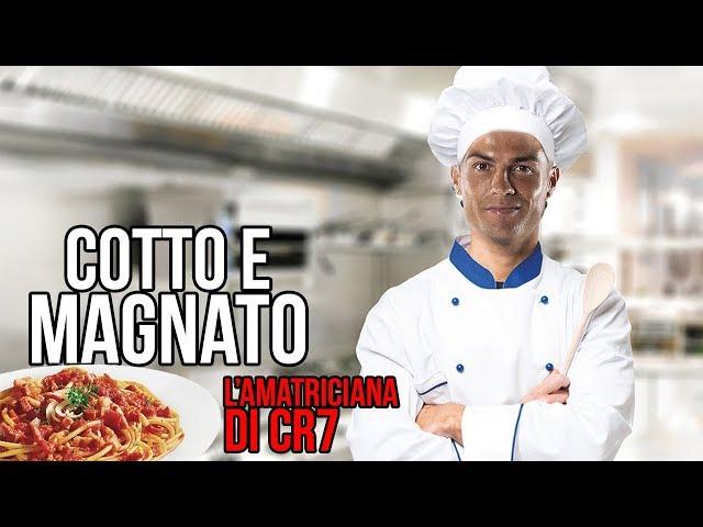 RONALDO cucina i BUCATINI ALL' AMATRICIANA | COTTO E MAGNATO |