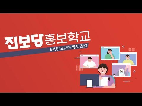 진보당 홍보학교 1강. 망고보드 기초편!