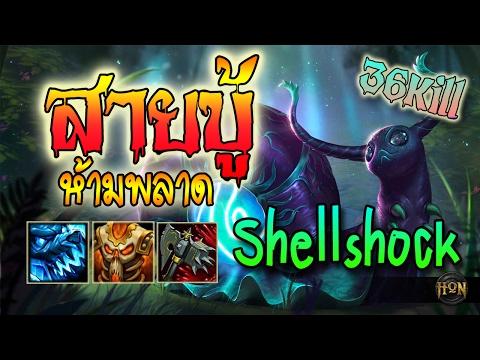 Shellshock - สเต็ปโดนใจกับเกมตึงๆ !! สายบู้ สายเกรียน อยากโหด ต้องดู ►EP. 89 - [TMP HON]