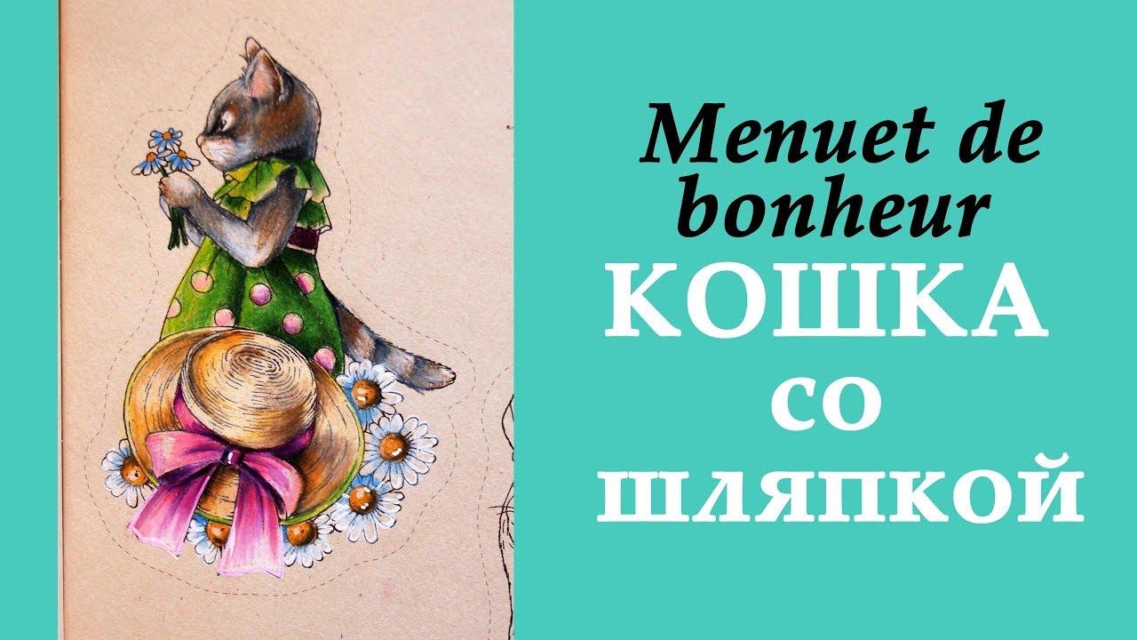 Кошка со шляпкой / Раскраска-антистресс 'Menuet de Bonheur ...