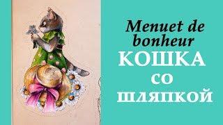 Кошка со шляпкой  / Раскраска-антистресс 'Menuet de Bonheur'
