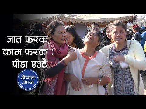 टुँडीखेलमा शोक धुन र सन्नाटा  | Nepal Aaja