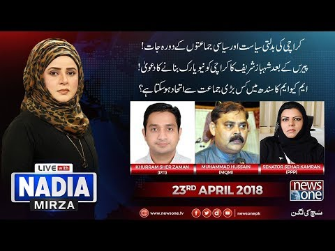 Live With Nadia Mirza - 23-April-2018 - News One
