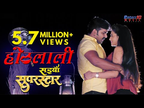 होठलाली - Hothlali - सइयां सुपरस्टार - Bhojpuri Superhit Movie Song Pawan Singh, Akshara Singh