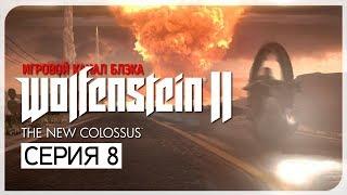 ЯДЕРНЫЙ ВЗРЫВ ● Wolfenstein II: The New Colossus #8 [PC/Uber Settings]