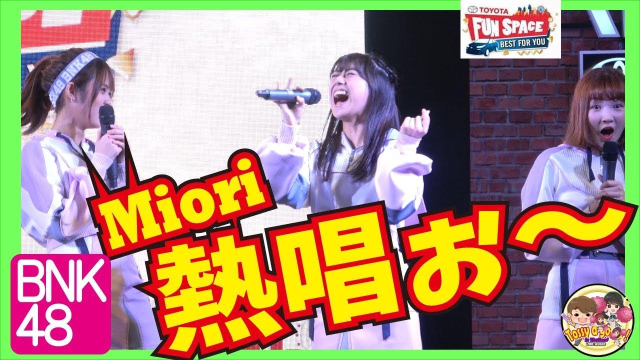 タイ・バンコク発 BNK48 Mioriも叫ぶぅ~!~Toyota Fun Space  best For you 29-Jun-2019