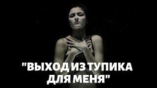 """""""ВЫХОД ИЗ ТУПИКА ДЛЯ МЕНЯ"""" общий онлайн расклад на таро."""