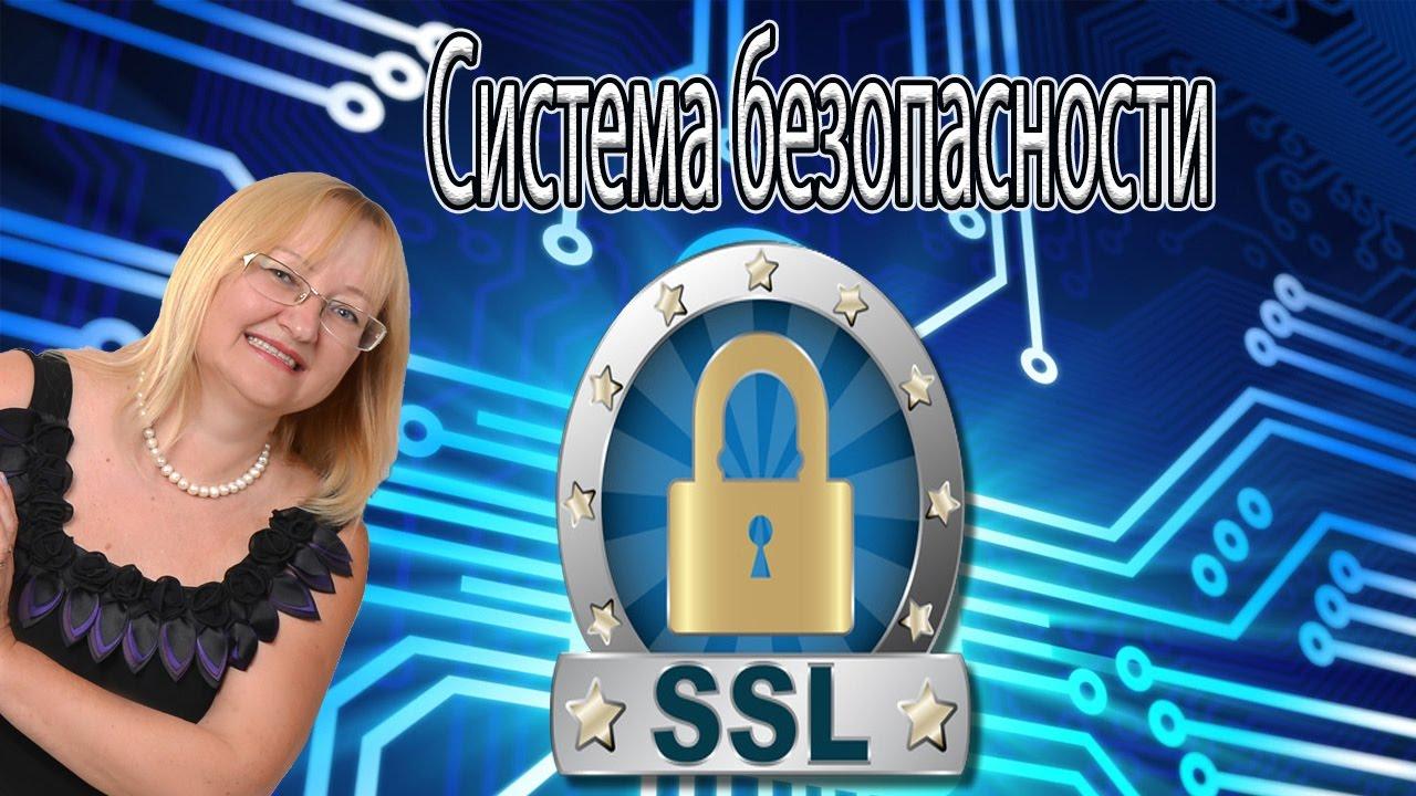 Ssl сертификат для работы сайта на безопасном протоколе https.