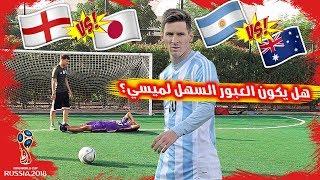 الطريق نحو نهائي كأس العالم !! (هل يصل ميسي للنصف النهائي؟ !! )