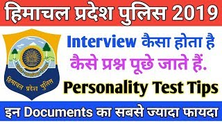 HP Police constable 2019|| Personality Test|| All information