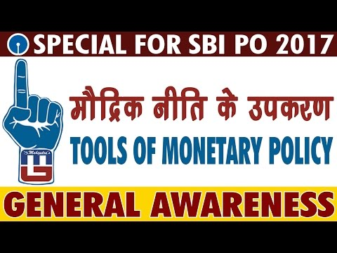 TOOLS OF MONETARY POLICY | GENERAL AWARENESS | SBI PO 2017 |