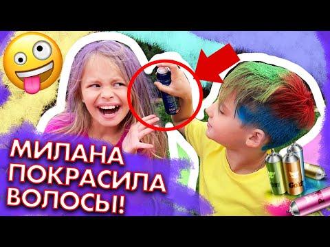 Милана покрасила волосы / Милана рулит /