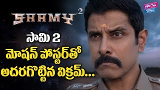 Sammy 2 Movie Motion Poster | Vikaram | Keerthy Suresh | Tollywood | YOYO Cine Talkies