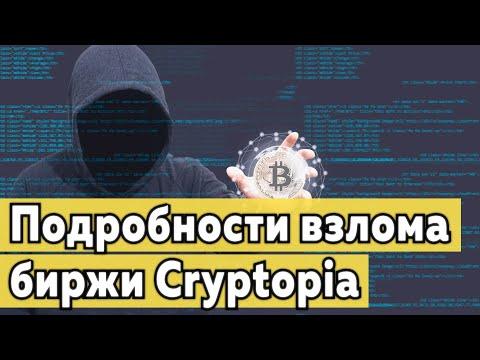 Подробности взлома Cryptopia