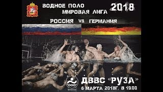 2018-03-06 Russia vs Germany, Water Polo World League 2018, Game 5 (Ruza Moscow region)