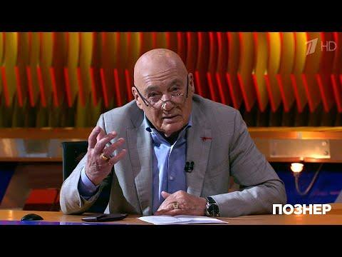 Владимир Познер о книгах и обществе. Познер. Фрагмент выпуска от 25.05.2020