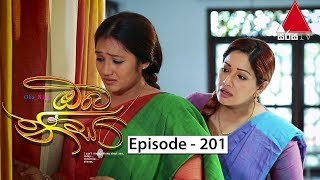 Oba Nisa - Episode 201 | 15th January 2020 Thumbnail