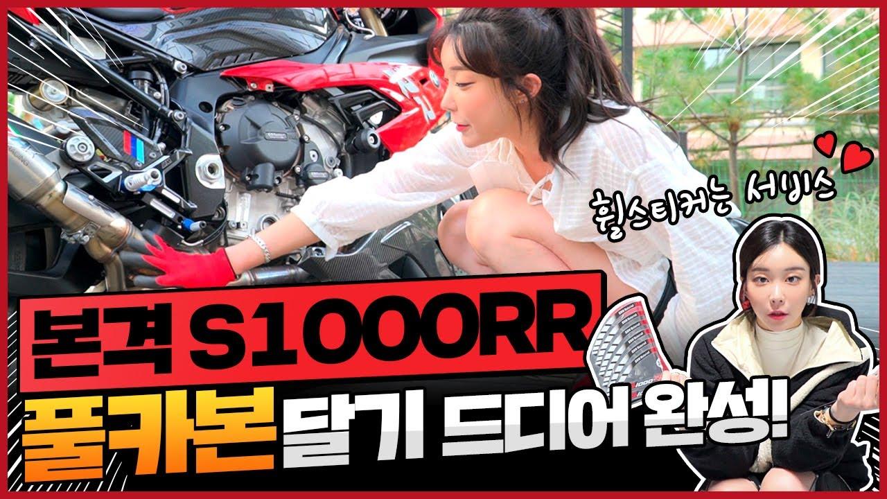 어서와 풀카본 #S1000RR 은 처음이징?😁  휠스티커도 붙여볼깡? (BMW S1000RR carbon tuning DIY)