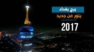 برج بغداد ينور ليل بغداد الحبيبة 2017