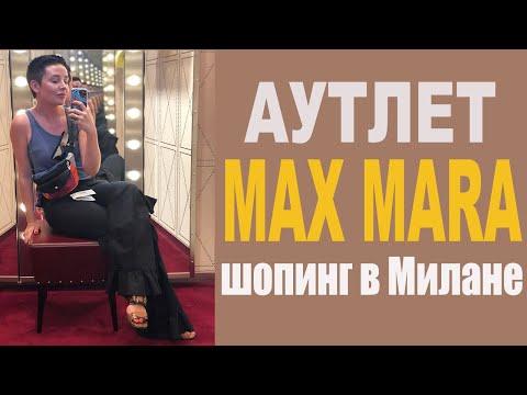 Шопинг в Милане: Аутлет Max Mara (Diffusione Tessile)
